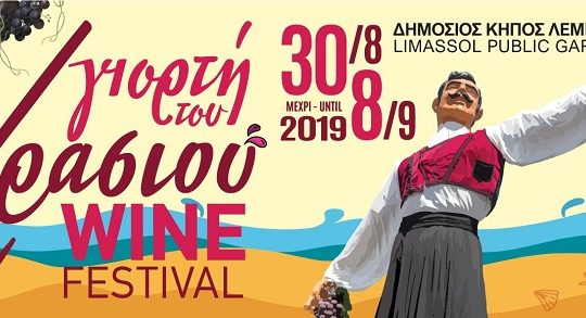 Wine_Festival
